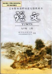 chu_yuwen