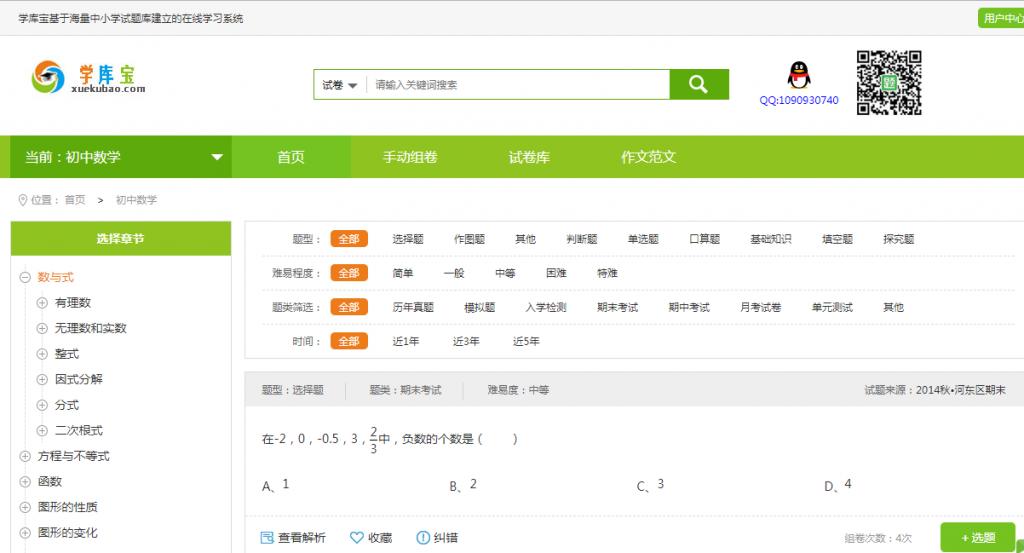组卷系统-知识点页面